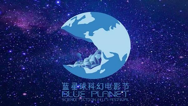 藍星球科幻電影節專題