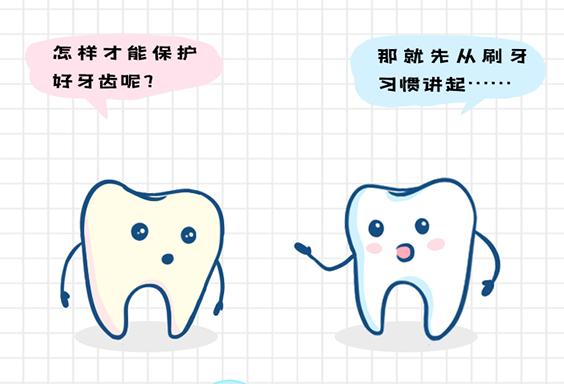 """保護健康 從""""齒""""開始"""