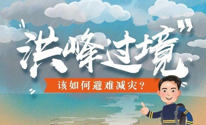 洪峰过境,该如何有效避难减灾?