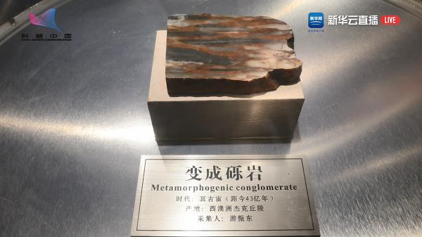 雲遊中國地質大學逸夫博物館直播活動舉辦