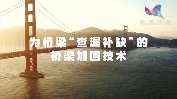 """为桥梁""""查漏补缺""""的桥梁加固技术"""