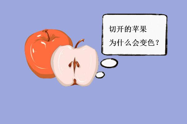 苹果切开为什么变褐色?