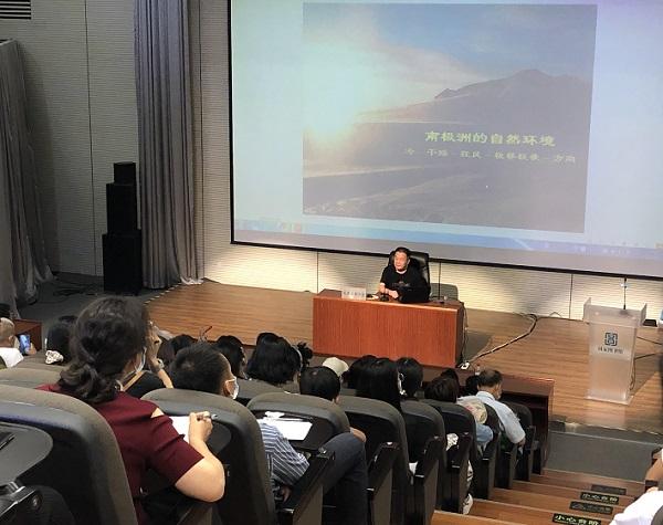 《中国科学家的南极梦》科普讲座在京举办