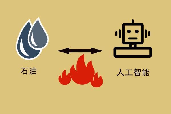 """人工智能与石油的""""相遇"""" 超乎你的想象"""