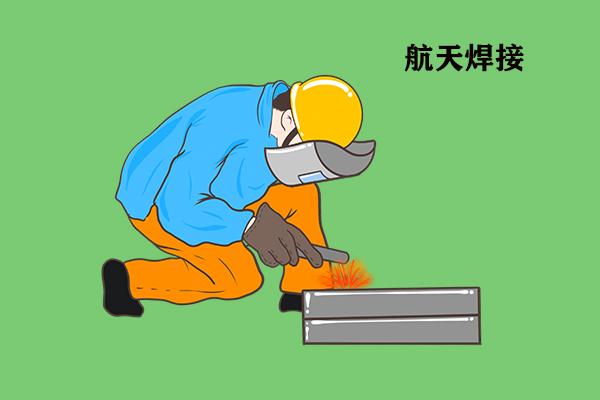 带你了解一下航天焊接