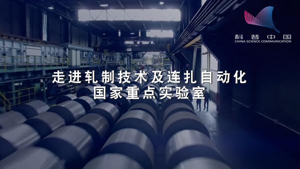 高性能金属材料的绿色研发 走进轧制技术及连轧自动化国家重点实验室