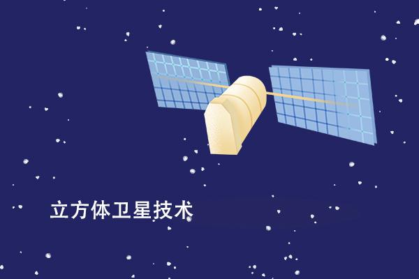 你不知道的航天新知识——立方体卫星技术