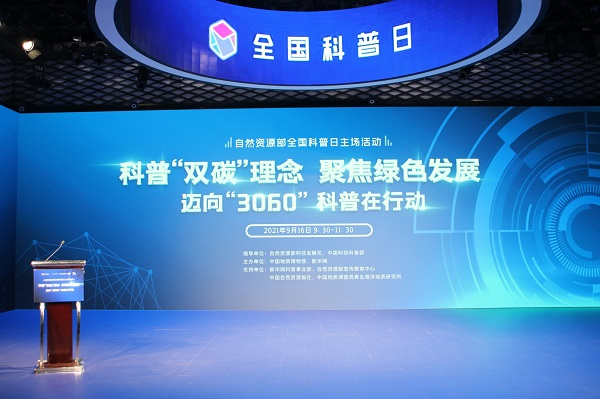 自然资源部全国科普日主场活动在京举办