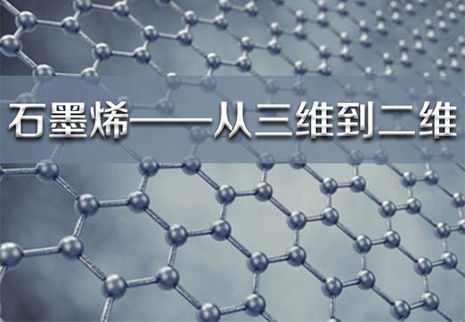 石墨烯——从三维到二维