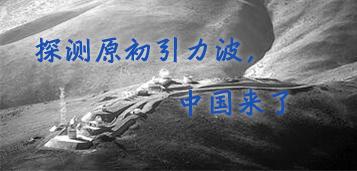 探測原初引力波,中國來了