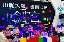 長虹入選國家雙創示范基地 智能創新經驗獲認可