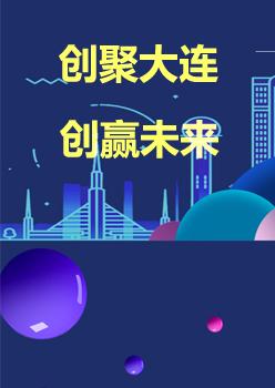 """創聚大連 創贏未來 2017""""創響中國""""大連站啟動"""