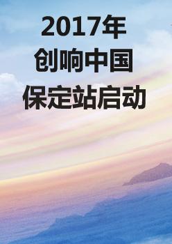 """創新驅動發展 2017年""""創響中國""""保定站啟動"""