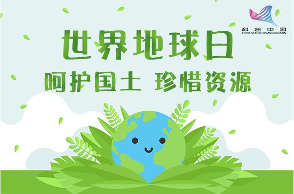 世界地球日:呵護國土 珍惜資源