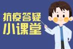 [係列視頻]抗疫答疑小課堂
