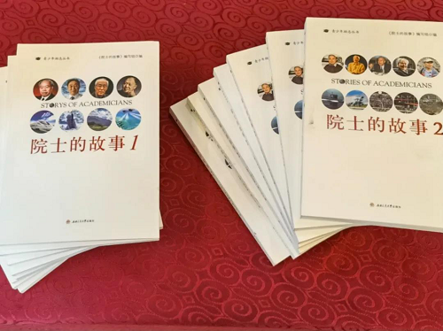 《院士的故事》新書發布會在蓉舉辦