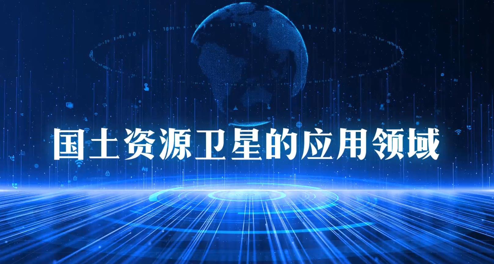 王权:国土资源卫星的应用领域