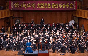 """""""錦城絲管""""大型民族管弦樂音樂會"""