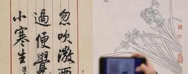 十竹齋木版水印藝術作品展