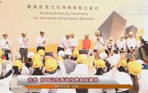 未來 你可以在香港欣賞故宮藏品