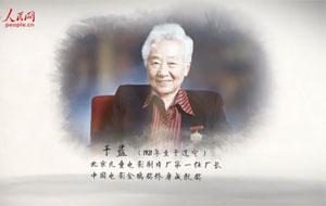 專訪98歲電影表演藝術家于藍