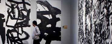水墨概念藝術大展