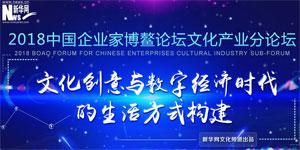 2018 中國企業家博鰲論壇文化産業分論壇