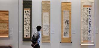 浙江大學藝術與考古博物館
