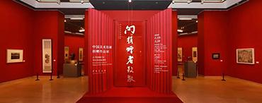 中國美術館藏捐贈作品展