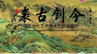 蘇士澍:寫好中國字 做好中國人