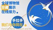 【精彩回顧】全球博物館珍藏展示在線接力