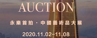 中國藝術品大展
