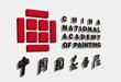 中國國家畫院
