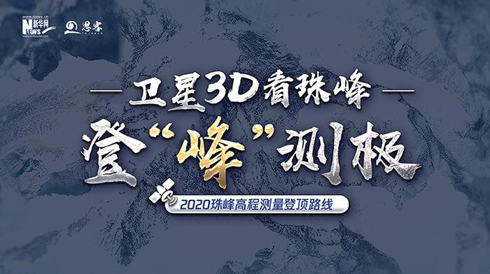 """衛星知識局丨登""""峰""""測極,衛星3D看珠峰"""