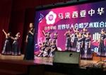 """""""一帶一路·唱響未來""""國際華人合唱大賽在吉隆坡舉行"""