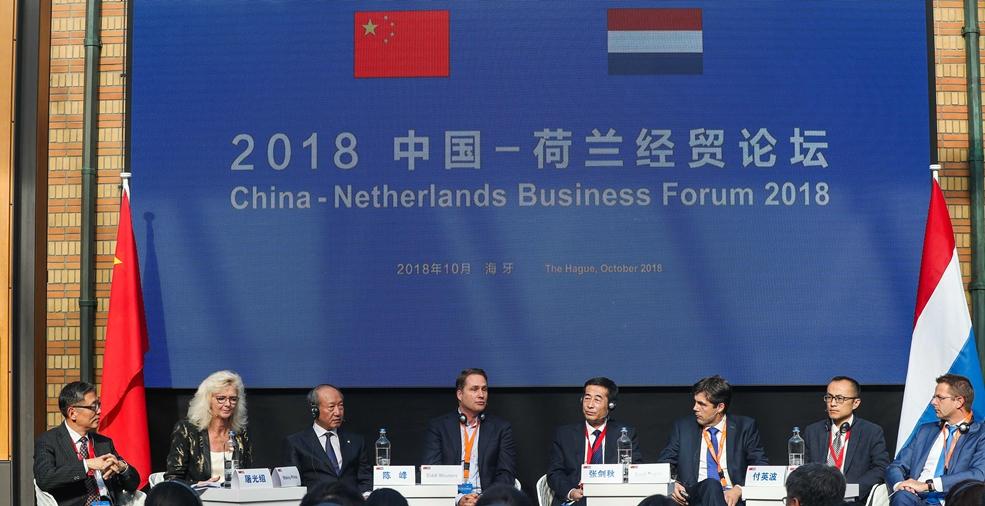2018中國-荷蘭經貿論壇在荷蘭海牙舉行