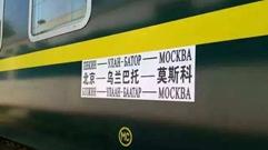 """跨國""""網紅老火車""""駛出時代之變"""