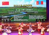 中蒙友誼歌舞晚會在烏蘭巴托舉行