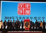 2018年馬來西亞年度漢字揭曉