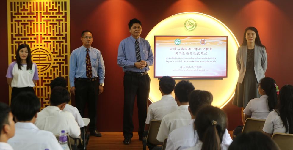 天津與泰國2019年職業教育獎學金選拔考試在泰舉辦