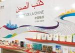 中埃兩國企業簽署12部中國圖書阿語版權協議