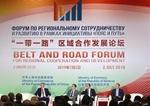 """中白兩國共同舉辦""""一帶一路""""區域合作發展論壇"""