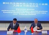 中白工業園迎來首個中醫藥産業項目