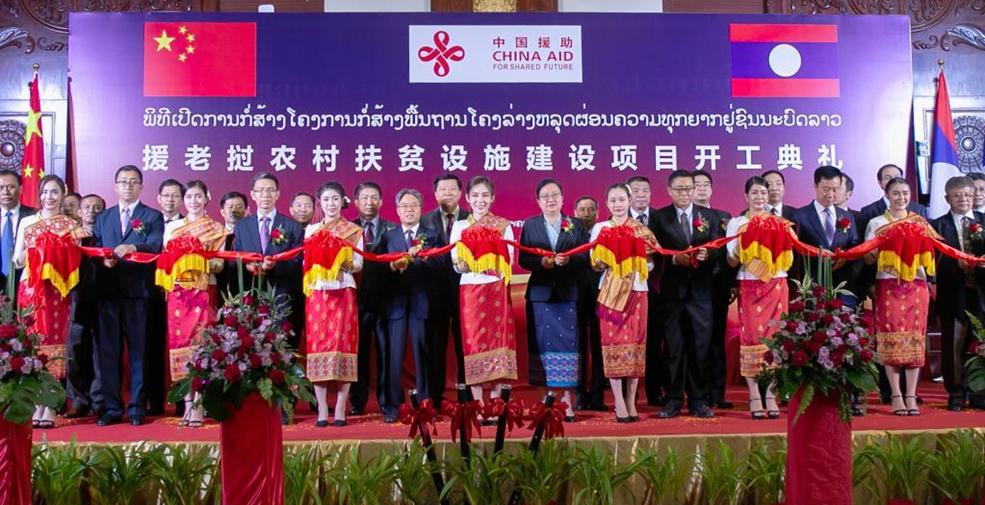 中國援老撾農村扶貧設施建設項目舉行開工儀式