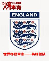 策劃:世界杯冠軍志VOL.1——英格蘭隊