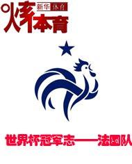 策劃:世界杯冠軍志VOL.2——法國隊