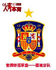 策劃:世界杯冠軍志VOL.3——西班牙隊