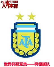 策劃:世界杯冠軍志VOL.4——阿根廷隊