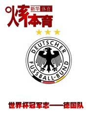 策劃:世界杯冠軍志VOL.6——德國隊