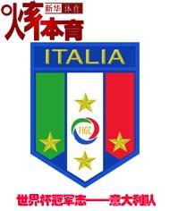 策劃:世界杯冠軍志VOL.7——意大利隊